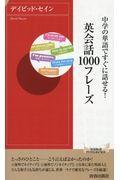 英会話1000フレーズの本