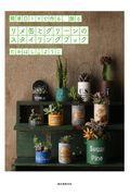 リメ缶とグリーンのスタイリングブックの本