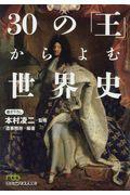 30の「王」からよむ世界史の本