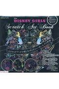 DISNEY GIRLS Scratch Art Bookの本