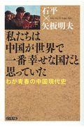 私たちは中国が世界で一番幸せな国だと思っていたの本