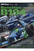 GP Car Story vol.24の本