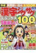 特選!漢字ジグザグデラックス Vol.9の本