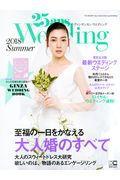 25ans Wedding 2018 Summerの本