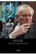 オシム終わりなき闘いの本