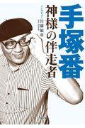 手塚番の本