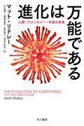 進化は万能であるの本
