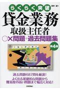 第4版 らくらく突破貸金業務取扱主任者〇×問題+過去問題集の本