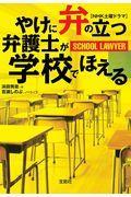 やけに弁の立つ弁護士が学校でほえるの本