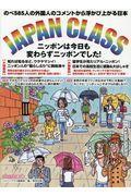 JAPAN CLASSニッポンは今日も変わらずニッポンでした!の本