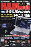 HAM world (ハムワールド) vol.11 2018年 07月号の本