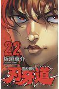 刃牙道 22の本