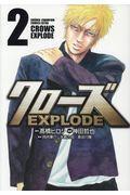 クローズEXPLODE 2の本