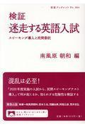 検証迷走する英語入試の本