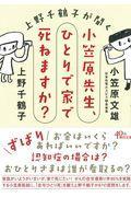 上野千鶴子が聞く小笠原先生、ひとりで家で死ねますか?の本