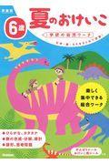 新装版 6歳夏のおけいこの本