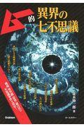 ムー的異界の七不思議の本