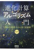 進化計算アルゴリズム入門の本
