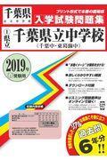 千葉県立中学校(千葉中・東葛飾中) 2019年春受験用の本