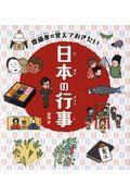齋藤孝の覚えておきたい日本の行事の本