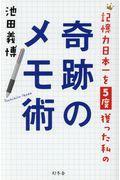 記憶力日本一を5度獲った私の奇跡のメモ術の本