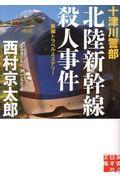 十津川警部北陸新幹線殺人事件の本