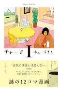 チャー子 1の本