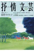 抒情文芸 第167号の本