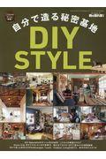自分で造る秘密基地DIY STYLEの本