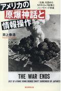 アメリカの原爆神話と情報操作の本