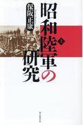 昭和陸軍の研究 上の本