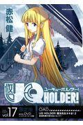 限定版 UQ HOLDER! 17の本