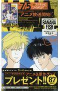 BANANA FISH復刻版BOX vol.4の本