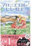限定版 マロニエ王国の七人の騎士 2の本