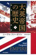 大英帝国の歴史 上の本