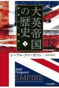 大英帝国の歴史 下の本
