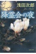 降霊会の夜の本