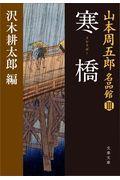 山本周五郎名品館 3の本