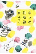 ネコの住所録の本