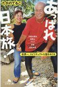 あっぱれ日本旅!の本