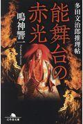 能舞台の赤光の本