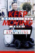 KEEP MOVING限界を作らない生き方の本