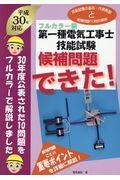 第一種電気工事士技能試験候補問題できた! 平成30年対応の本