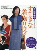 渋谷容子のすてきな着物リフォームの本