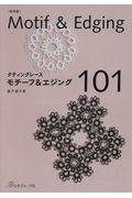 モチーフ&エジング101の本