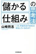 「儲かる仕組み」の思考法の本