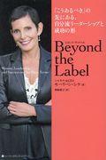 Beyond the Labelの本