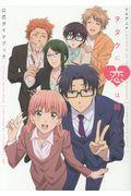 TVアニメヲタクに恋は難しい公式ガイドブックの本