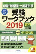 精神保健福祉士国家試験受験ワークブック 2019の本