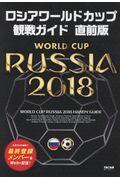 ロシアワールドカップ観戦ガイド直前版の本